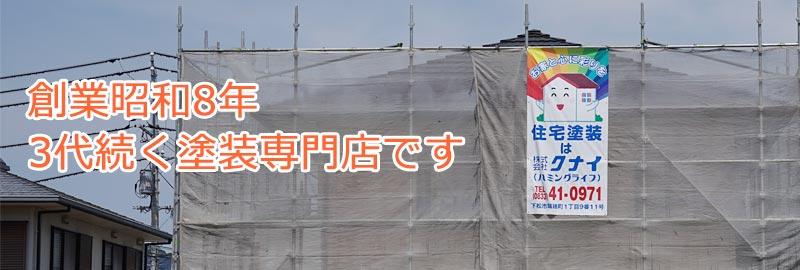 昭和8年創業 3代続く塗装専門店