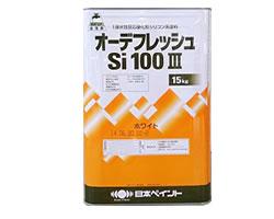 水性シリコン樹脂塗料Si100