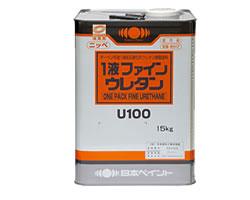 1液ファインウレタンU100